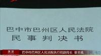 巴中:全省首单淘宝网司法拍卖房屋今日竞拍成功 今日视点 141010