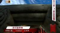 """这里是北京 2014 """"打虎记""""之和珅 141010"""