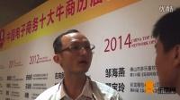 深圳中艺源园林绿化王总网络营销经验分享——牛商网视频