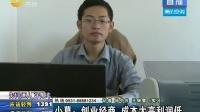 小葛:创业经商 成本太高利润低 141011 每日新闻