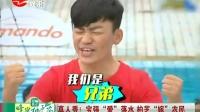 """真人秀!宝强""""爱""""落水 柏芝""""嫁""""农民 SMG新娱乐在线 20141011 标清"""