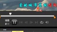 20141012.红枫老师讲解会声会影基础之二(字幕制作)运用技巧