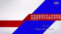 视频: 中投委各市服务中心 金融业务开展直属对接平台:大秦金控集团