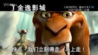 金逸影城《冰川时代2:融冰之灾》10月13日上映