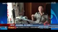 视频: 安徽桐城:好友QQ被盗 男子被骗五万 超级新闻场