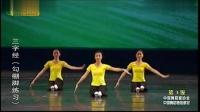 中国舞蹈家协会中国舞蹈考级第三级1三字经