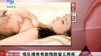 母乳喂养有助于预防婴儿猝死
