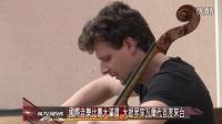 20141003 国际音乐比赛大满贯 大提琴家瓦尔代首度来台