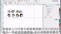 11.变换菜单之位置 CorelDRAW教程 CorelDRAWX7 CorelDrawX6 CDR