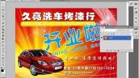 成才远程教育网,平面设计,CDR项目实例课程,第5课 洗车开业广告