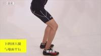 提高双腿灵活性 11