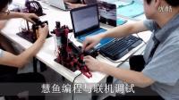 创意机器人社团2014年推广视频