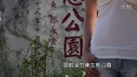 超清新美女-台湾新竹县长候选人鄭永金竞选广告CF-清新篇
