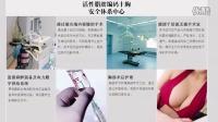 【王明利博士自体脂肪活细胞编码丰胸系列】有副作用吗