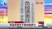 解放日报:负经济责任干部均须审计[看东方]