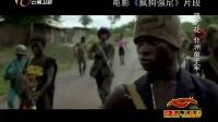 经典人文地理 2014 恶之花 非洲童子军 141017