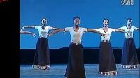 藏族舞《翻身农奴把歌唱》中央民族大学舞蹈学院
