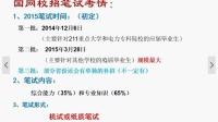 国家电网2015校园招聘备考讲座-华智教育