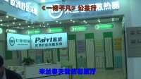 20141019《一诺不凡》公益行 城外诚商家展厅新貌(三)