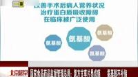 国家食品药品监督管理总局:复方甘草片易成瘾  氨基酸不补脑[北京您早]