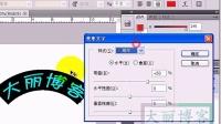 [PS]大丽博客photoshop基础教程第七课ps文字工具的使用