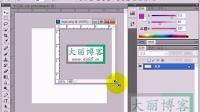 [PS]大丽博客photoshop基础教程第四课:ps移动工具的使用