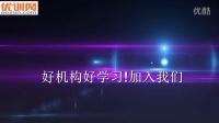 视频: 优训网【http://www.eoxun.com/gz-index.html】中国教育点评网