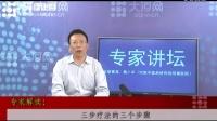 河南中医药研究院附属医院蔡小平:中西医结合治肿瘤的三步疗法