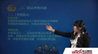 2014年贵州政法干警面试考情考查内容分析-中公网校