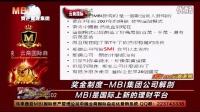 MBI是国际上新的理财平台