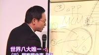 视频: 吴棋胜--美乐家8大唯一·微信或QQ号:520052006