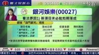 2014-10-20 1440  耀才财经台 每周一股 黄雪莹 谭智乐 - 每周一股:沽售:银河娱乐(0027) (二)