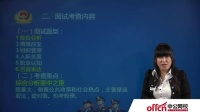2014年河北政法干警面试考情分析考查内容-中公网校