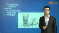 2014年黑龙江政法干警面试考情考查内容分析-中公网校