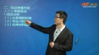2014年湖南政法干警面试考情考查内容分析-中公网校
