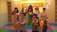 《育儿小芝士》第三期_Gymbo Dance