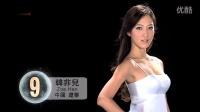ATV2014亞洲小姐大中華總決賽【入圍佳麗】