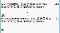 2014年10月20日过眼云烟老师HTML代码中级课【4-2】《羽化s轴y轴属性的运用》课录