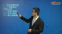 2014年内蒙古政法干警面试考情考查内容分析-中公网校