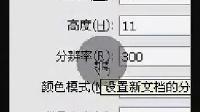 20141021飘动的云老师ps基础软件界面课录
