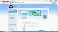 最新百分百注册9位QQ靓号-安瑾教程网