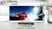 热烈祝贺华晨中华落户滨州宝捷汽车销售服务有限公司
