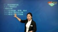 2014年山东政法干警面试考情分析-中公网校