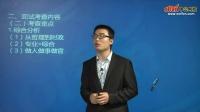2014年宁夏政法干警面试考情分析-中公网校