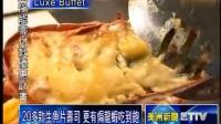 视频: Ontario豪華自助餐 與賭城海鮮有得拼 - 10/18/2014