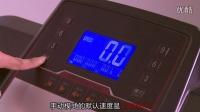 舒华BC-9119B跑步机安装视频