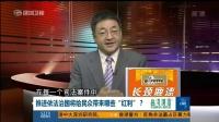 视频: 直播港澳台20141023 全面推进依法治国