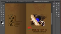[PS]ps平面设计教程photoshop基础入门视频教程:设计需求