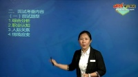 2014年浙江政法干警面试考情分析-中公网校