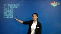2014年重庆政法干警面试考情分析-中公网校
